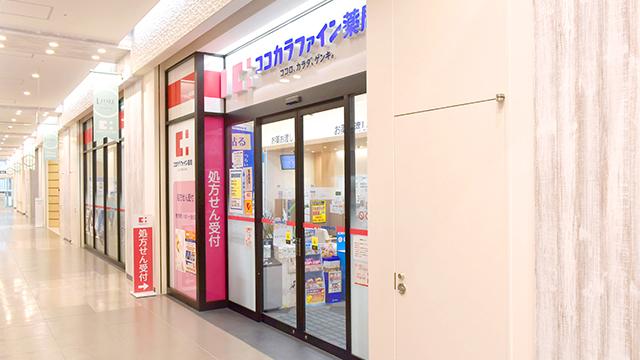 ココカラファイン薬局リドレ横須賀店の画像