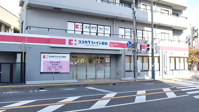 ココカラファイン薬局北浦和店の画像