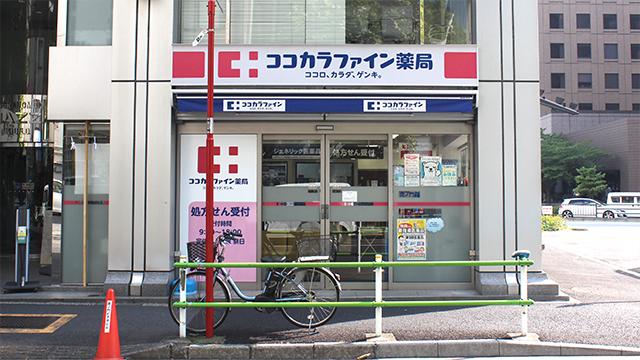 ココカラファイン薬局虎ノ門店の画像