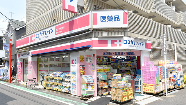 ココカラファイン薬局祖師谷一丁目店の画像