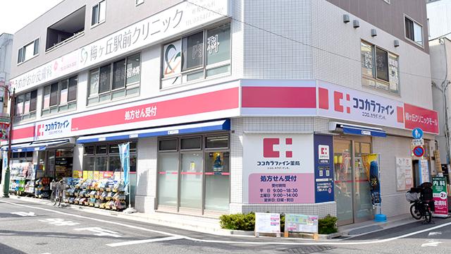 ココカラファイン薬局梅ヶ丘一丁目店の画像