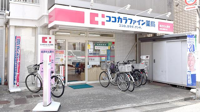 ココカラファイン薬局松原公園通り店の画像
