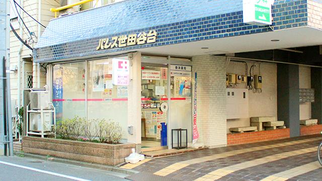 ココカラファイン薬局世田谷若林店の画像