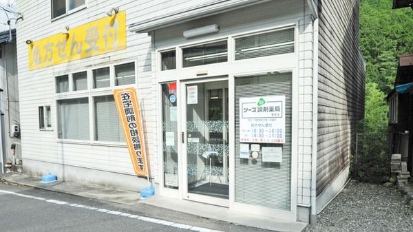シーズ調剤薬局東栄店
