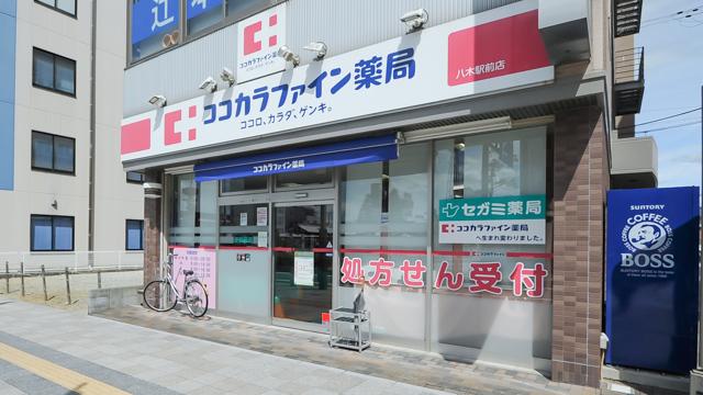 ココカラファイン薬局八木駅前店の画像