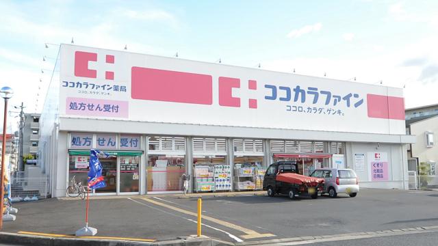 ココカラファイン薬局八木店の画像