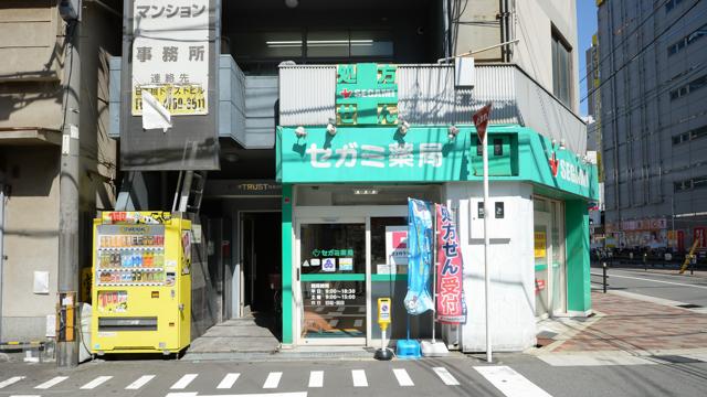 セガミ薬局愛染橋店の画像