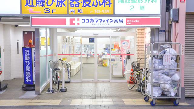 ココカラファイン薬局長堂店の画像