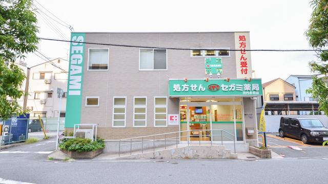 セガミ薬局河内永和店の画像