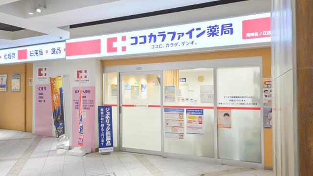 ココカラファイン薬局南海住ノ江店の画像