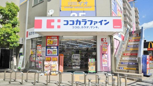 ココカラファイン薬局関目高殿店の画像