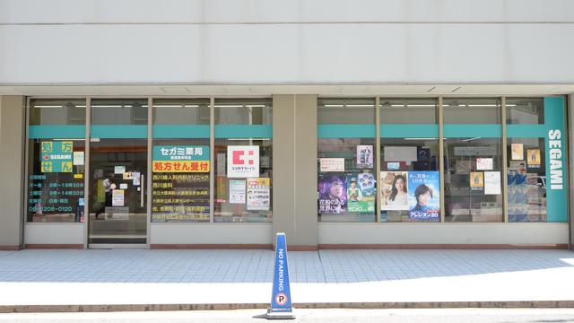 セガミ薬局御堂筋本町店の画像