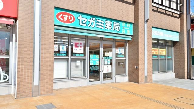 セガミ薬局阪神尼崎店の画像