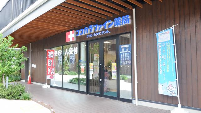 ココカラファイン薬局吹田グリーンプレイス店の画像