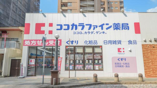ココカラファイン薬局万屋町店の画像
