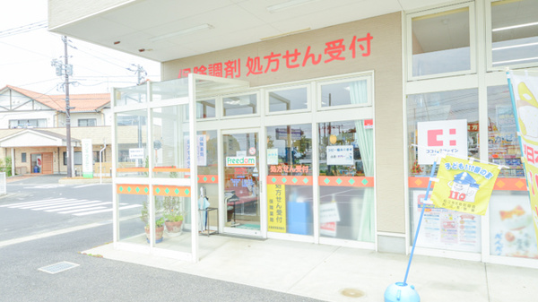 フリーダム古志薬局湖北店