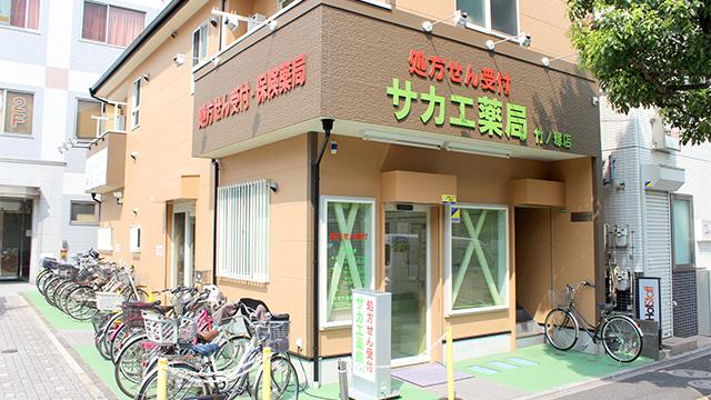 サカエ薬局竹の塚店の画像