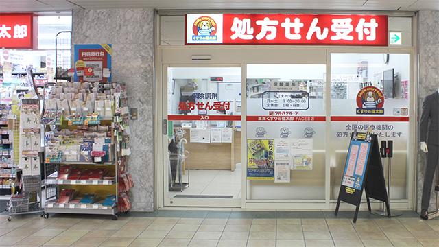 薬局くすりの福太郎船橋FACEⅡ店の画像