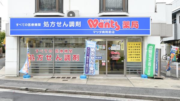 ウォンツ薬局マツダ病院前店