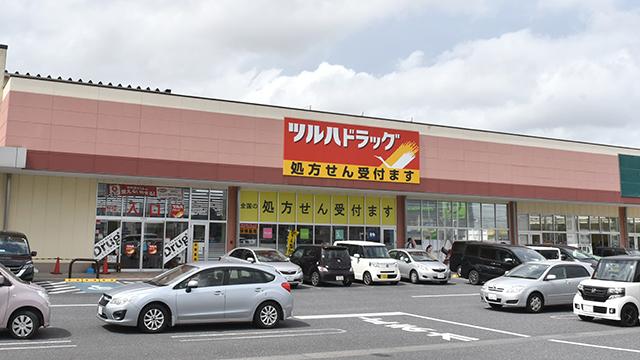 調剤薬局ツルハドラッグ土浦小松店の画像
