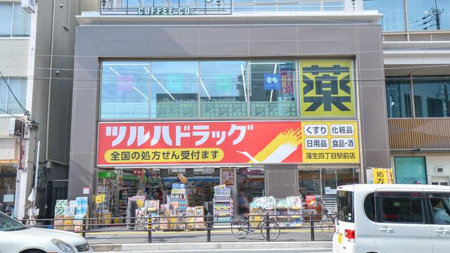 調剤薬局ツルハドラッグ蒲生四丁目駅前店の画像