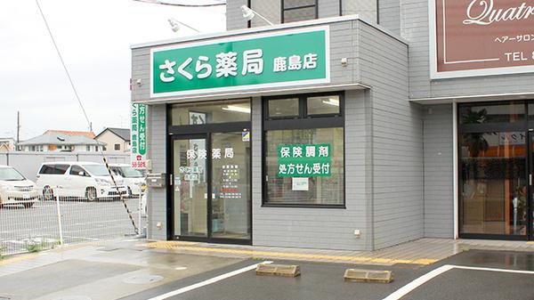 かしま病院 福島県いわき市鹿島町下蔵持中沢目22-1 TEL.0246-58 ...