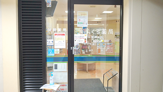 みらくる薬局駅前通店の画像