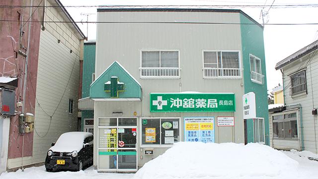 沖舘薬局長島店の画像