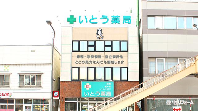 いとう薬局の画像