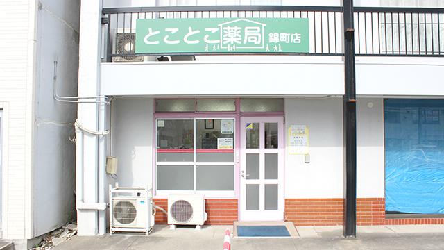 とことこ薬局 錦町店の画像