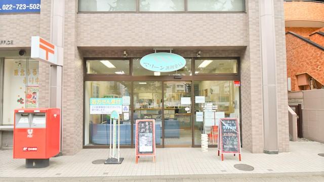 マリーン調剤薬局 木町通店の画像