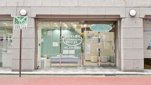 マリーン調剤薬局 一番町店の画像