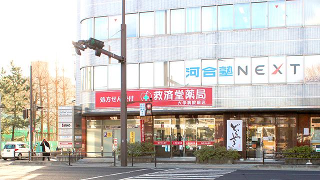 救済堂薬局大学病院前店の画像