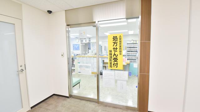 マリーン調剤薬局 東口店の画像