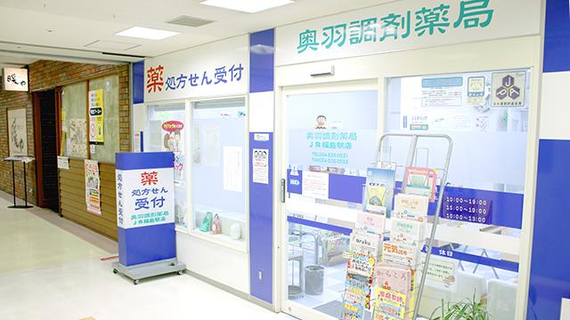 奥羽調剤薬局JR福島駅店の画像