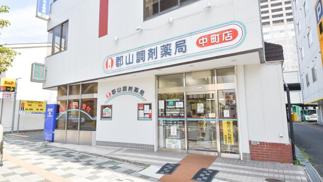 郡山調剤薬局中町店の画像