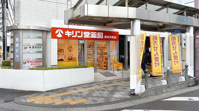 キリン堂薬局 浦和元町店の画像