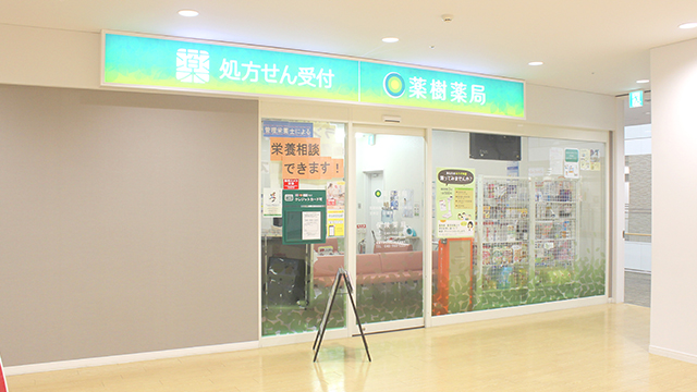 薬樹薬局 越谷ツインシティ店の画像