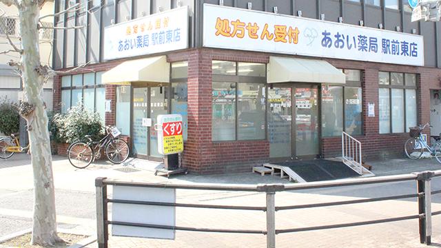 あおい薬局駅前東店の画像