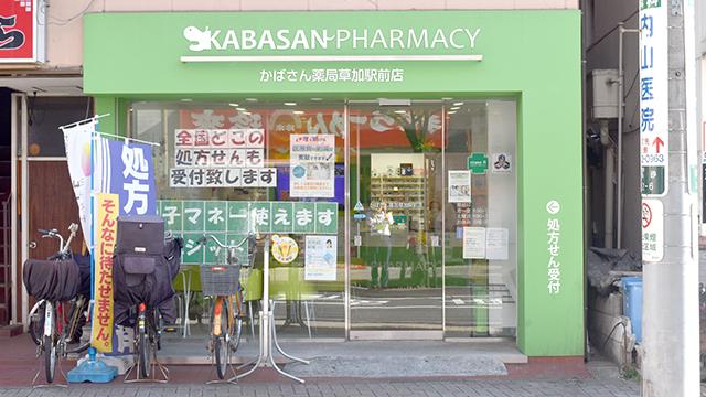かばさん薬局草加駅前店の画像