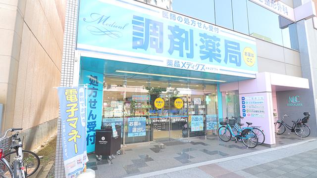 薬局メディクス 鳩ヶ谷店の画像