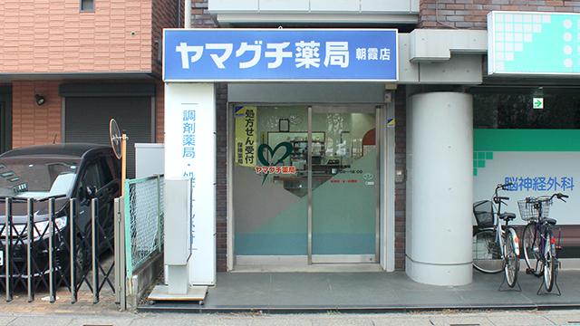 ヤマグチ薬局 朝霞店の画像