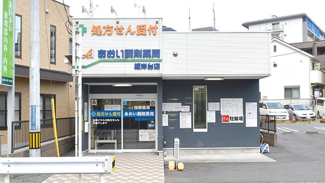 あおい調剤薬局 朝霞根岸台店の画像
