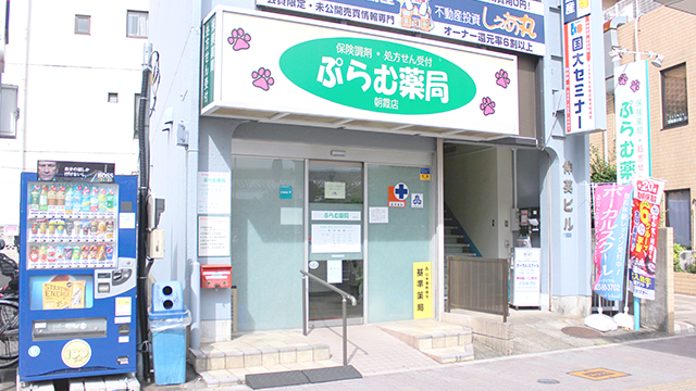 ぷらむ薬局朝霞店 の画像