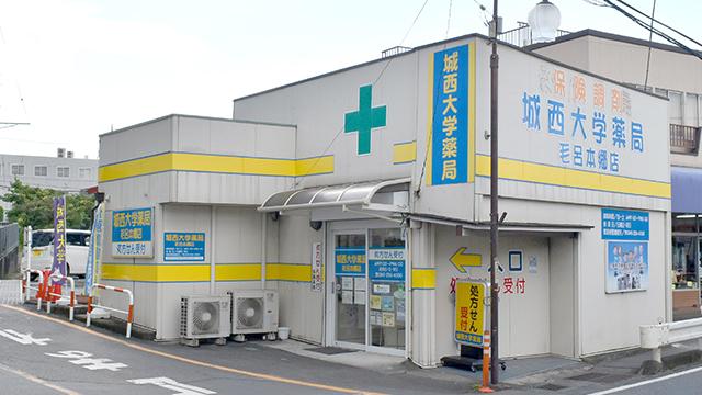 城西大学薬局 毛呂本郷店の画像
