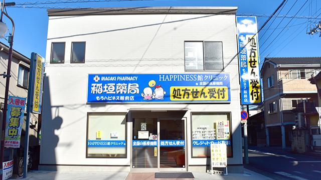 稲垣薬局 もろハピネス館前店の画像