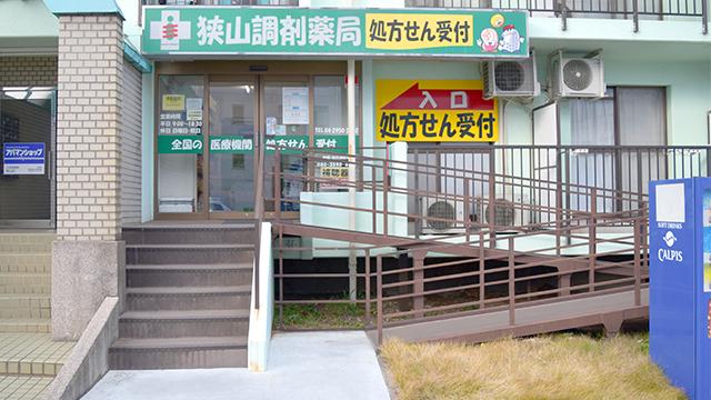 狭山調剤薬局の画像