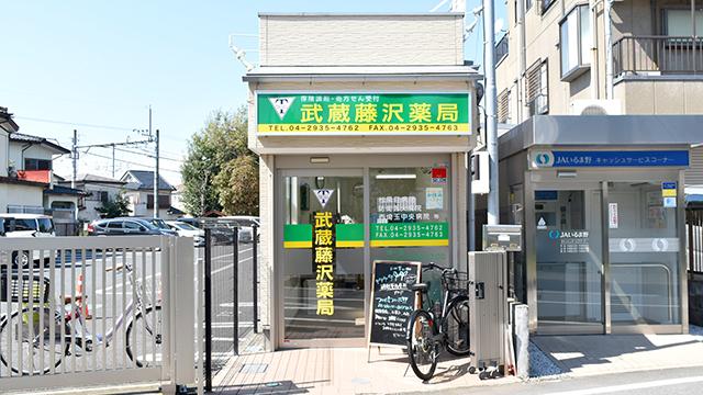 武蔵藤沢薬局の画像