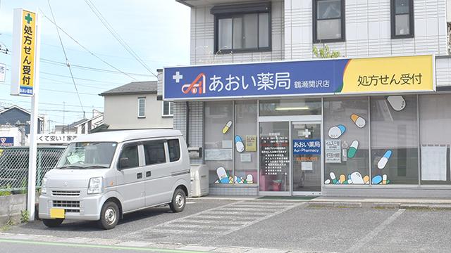 あおい薬局 鶴瀬関沢店の画像