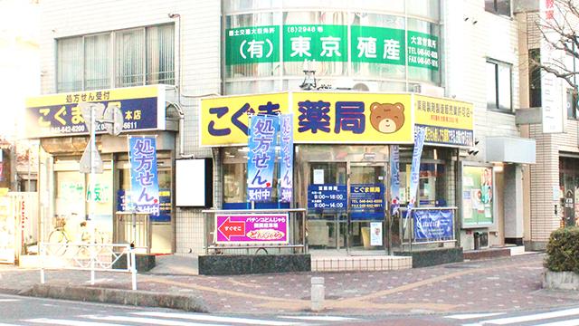 こぐま薬局本店の画像